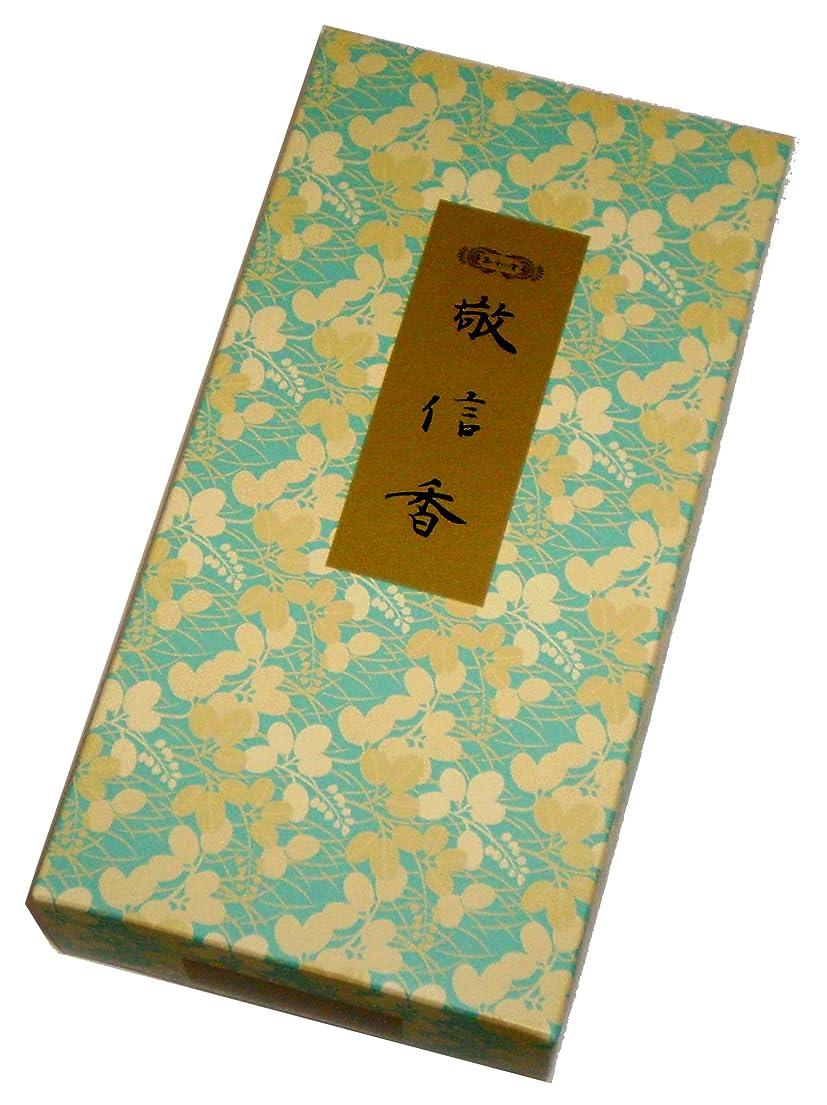 用心深い太鼓腹敬意玉初堂のお香 敬信香 500g #701