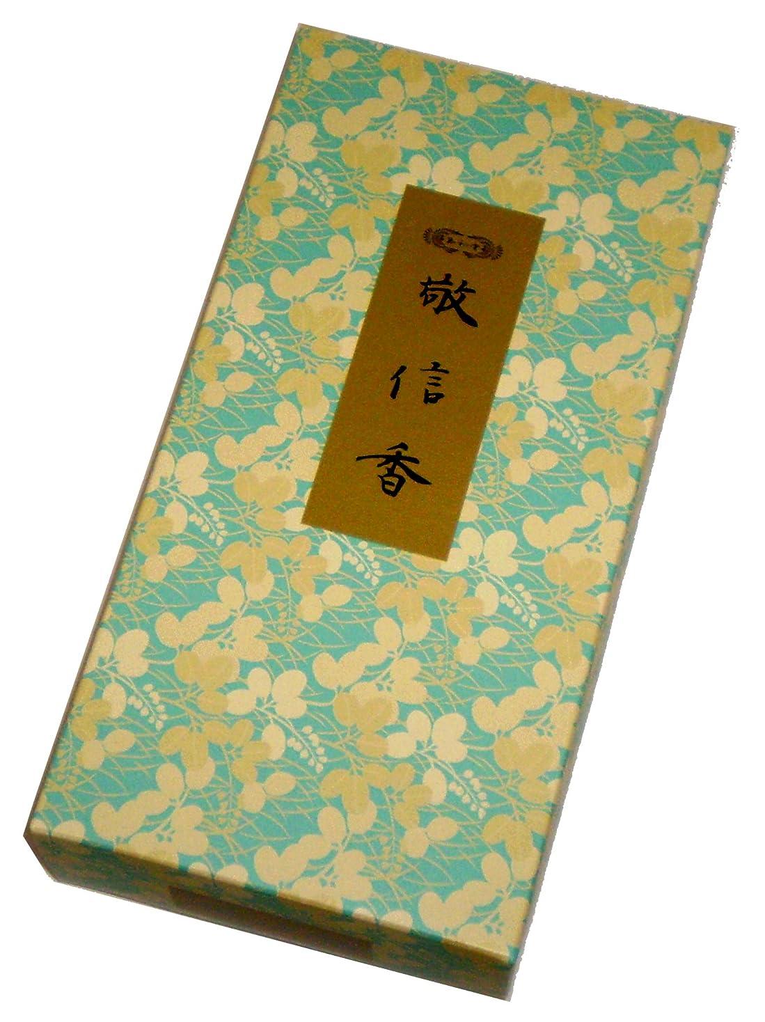現在関与するぼかし玉初堂のお香 敬信香 500g #701