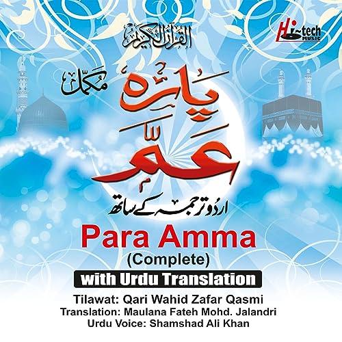 Surah Al Kafirun by Maulana Fateh Mohd  Jalandri & Shamshad