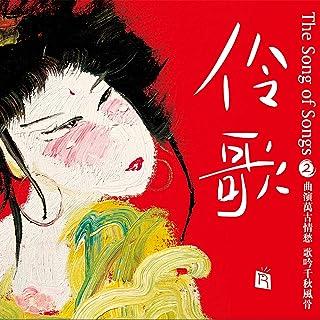 Songyue Rao - A Bright Moon Visible Through the Pines (单弦岔曲 诗歌戏韵)