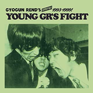 """GYOGUN REND'S SHOW!! 1993-1999 """"YOUNG GR'S FIGHT"""""""