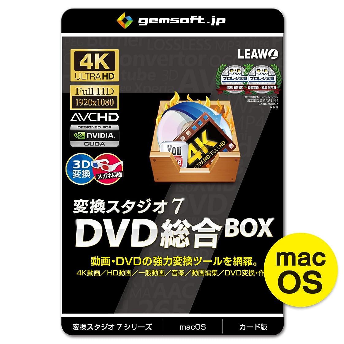 僕の経済避ける変換スタジオ7 DVD総合BOX Mac版 | 変換スタジオ7シリーズ | カード版 | Mac対応