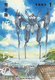 完全版 ぼくらの(1) (小学館クリエイティブ単行本)
