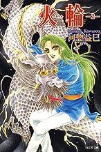 表紙: 火輪 2 (白泉社文庫) | 河惣益巳