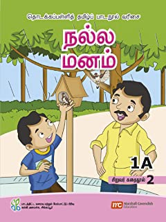 Tamil Language Student's Reader 1A Book 2 for Primary Schools (TLPS) (Theen Thamizh)