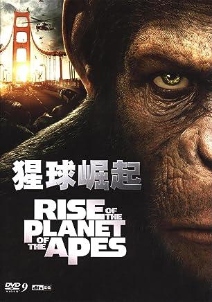 猩球崛起(DVD9)