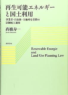 再生可能エネルギーと国土利用: 事業者・自治体・土地所有者間の法制度と運用