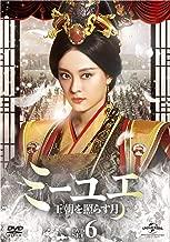 Moon DVD-SET6 to illuminate the Miyue dynasty