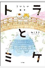 トラとミケ 2 ~こいしい日々~ Kindle版