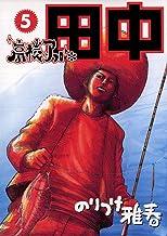 表紙: 高校アフロ田中(5) (ビッグコミックス) | のりつけ雅春