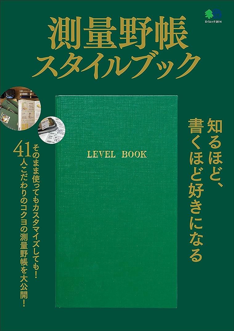 知事豊富に因子測量野帳スタイルブック[雑誌] エイムック