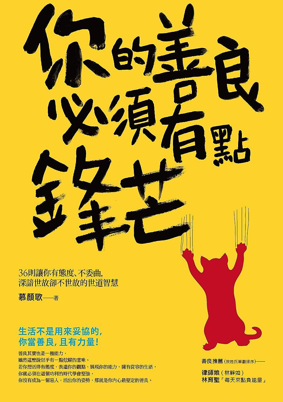 アパート怠な予防接種する你的善良必須有點鋒芒: 36則讓你有態度、不委曲,深諳世故卻不世故的世道智慧 (Traditional Chinese Edition)