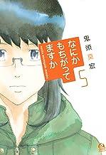 表紙: なにかもちがってますか(5) (アフタヌーンコミックス)   鬼頭莫宏