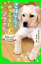 表紙: さよならをのりこえた犬 ソフィー 盲導犬になった子犬の物語 (角川つばさ文庫) | なりゆき わかこ