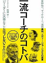 表紙: 一流コーチのコトバ ─ 「リーダーに大事なことはブレないこと」   松瀬 学