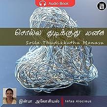 Solla Thudikkuthu Manasu [The Mind that Beats to Say]