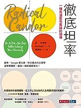 徹底坦率: 一種有溫度而真誠的領導: Radical Candor:  Be a Kick-Ass Boss Without Losing Your Humanity (Traditional Chinese Edition)