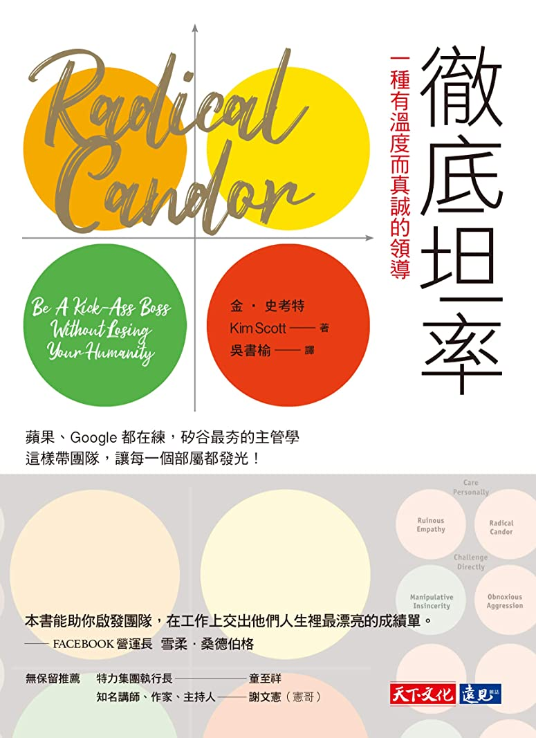徹底坦率: 一種有溫度而真誠的領導: Radical Candor:  Be a Kick-Ass Boss Without Losing Your Humanity (Traditional Chinese Edition)