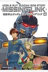 機動戦士ガンダム外伝 ミッシングリンク(4) (角川コミックス・エース) Kindle版