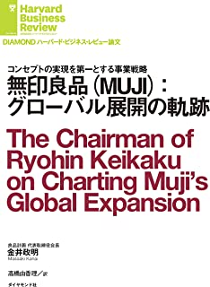 無印良品(MUJI):グローバル展開の軌跡 DIAMOND ハーバード・ビジネス・レビュー論文