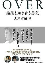 表紙: OVER - 結果と向き合う勇気 - (jbpressbooks) | 上原浩治
