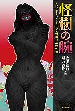 表紙: 怪樹の腕 〈ウィアード・テールズ〉戦前邦訳傑作選   会津 信吾
