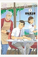 僕らの色彩 : 1 (アクションコミックス) Kindle版