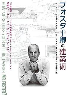 フォスター卿の建築術(字幕版)