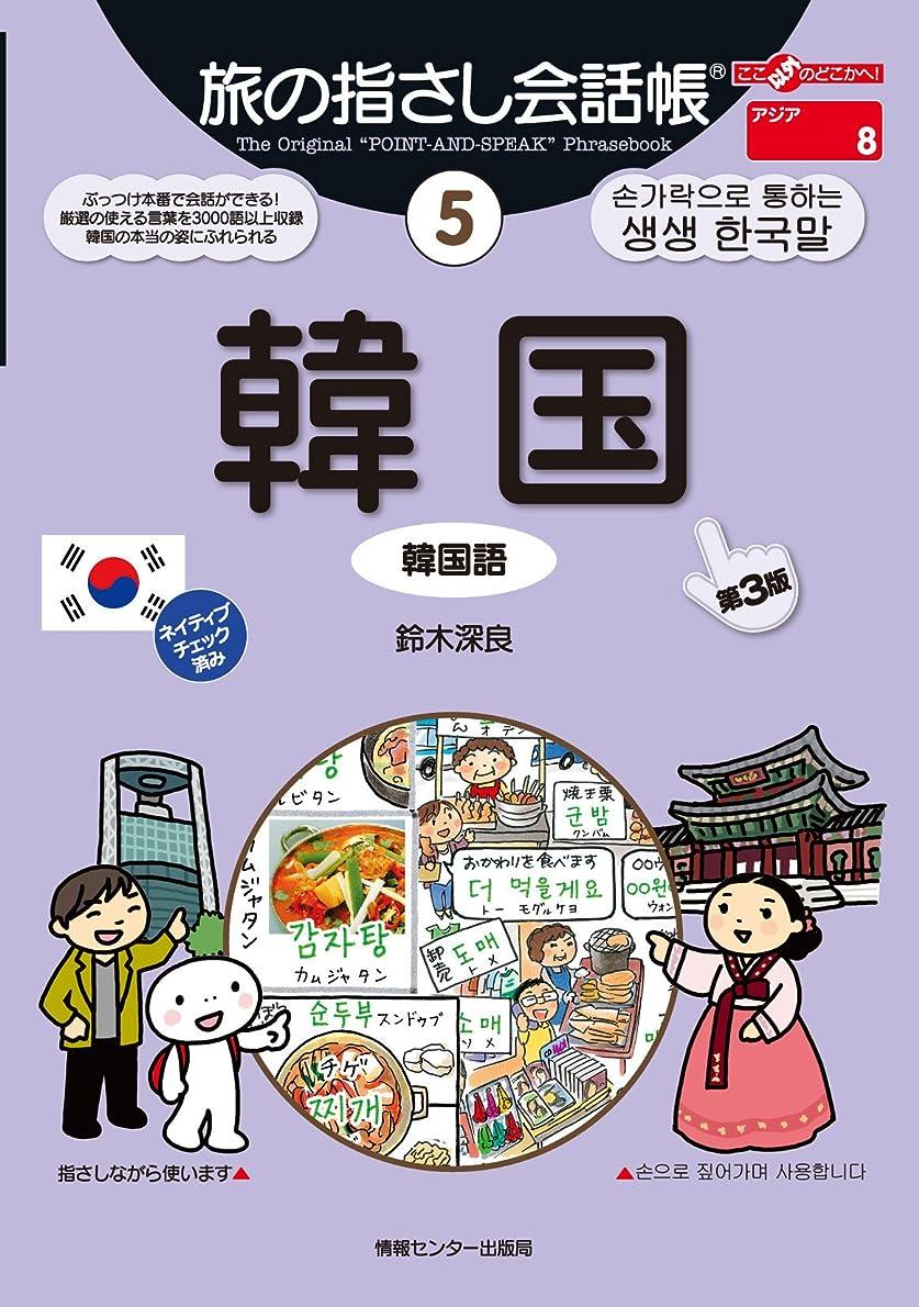 序文パワーセル暗い旅の指さし会話帳5 韓国[第三版] 旅の指さし会話帳シリーズ