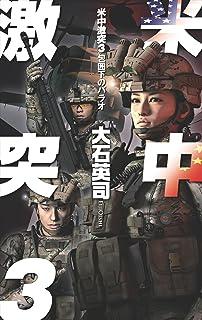 米中激突3 包囲下のパラオ (C★NOVELS)