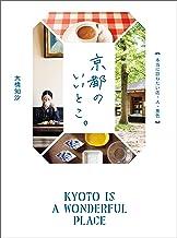 表紙: 京都のいいとこ。 本当に訪ねたい店・人・景色 | 大橋 知沙