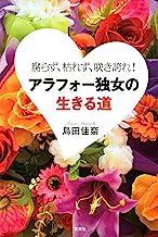表紙: 腐らず、枯れず、咲き誇れ! アラフォー独女の生きる道 | 島田佳奈