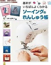 表紙: 基本がいちばんよくわかるソーイングのれんしゅう帳 主婦の友社実用No.1シリーズ | 寺西 恵里子