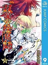 表紙: 双星の陰陽師 9 (ジャンプコミックスDIGITAL) | 助野嘉昭