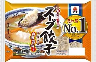 [冷蔵] スープ餃子 12個