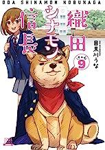 表紙: 織田シナモン信長 9巻 (ゼノンコミックス) | 目黒川うな