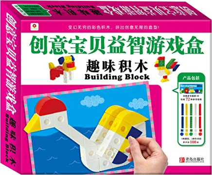 邦臣小红花·创意宝贝益智游戏盒:趣味积木