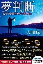 表紙: 夢判断 ―悪夢や恐怖体験の真相を探る― | 大川隆法