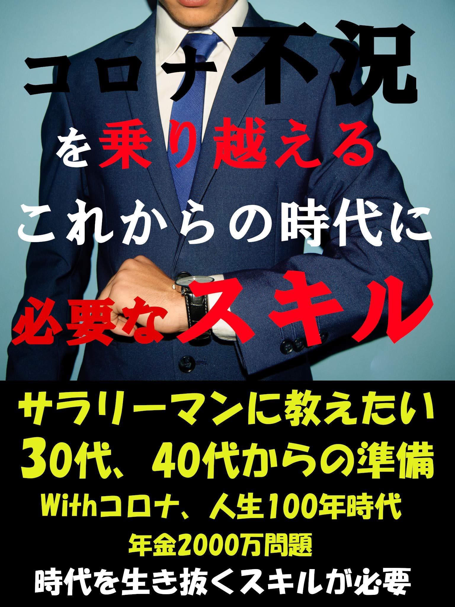 koronafukyouwonorikoerukorekaranojidainihituyounasukill: nisennijyuunennban (utyuusyultupann) (Japanese Edition)