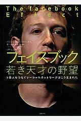 フェイスブック 若き天才の野望 Kindle版