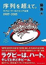 表紙: 序列を超えて。 ラグビーワールドカップ全史 1987-2015 (鉄筆文庫)   藤島