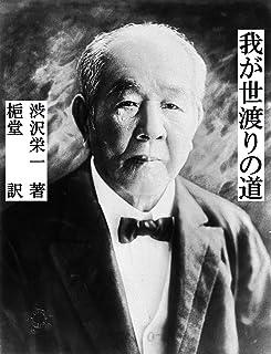 我が世渡りの道: 渋沢栄一『処世の大道』を読む