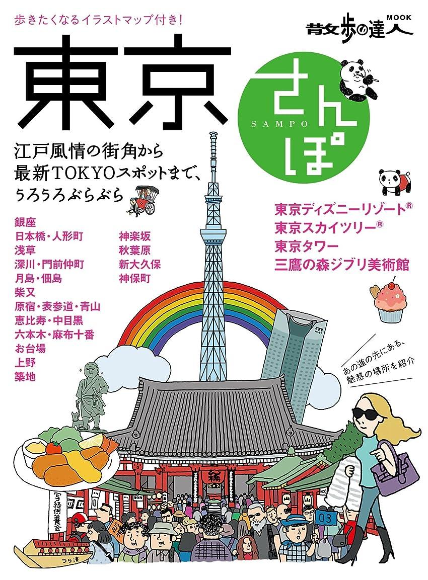 施しすごいやさしく東京さんぽ (散歩の達人MOOK)