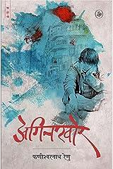 Aginkhor (Hindi Edition) Kindle Edition