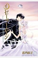 美少女戦士セーラームーン 完全版(9) (なかよしコミックス) Kindle版