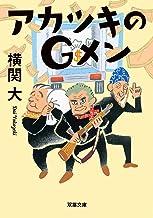 表紙: アカツキのGメン (双葉文庫) | 横関大