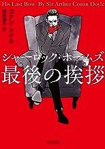 表紙: シャーロック・ホームズ最後の挨拶 新訳版 シャーロック・ホームズ (角川文庫)   駒月 雅子