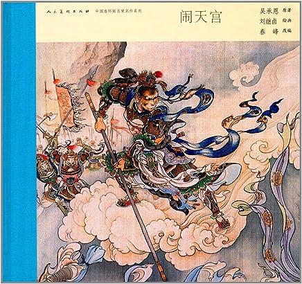 中国连环画名家名作系列:闹天宫