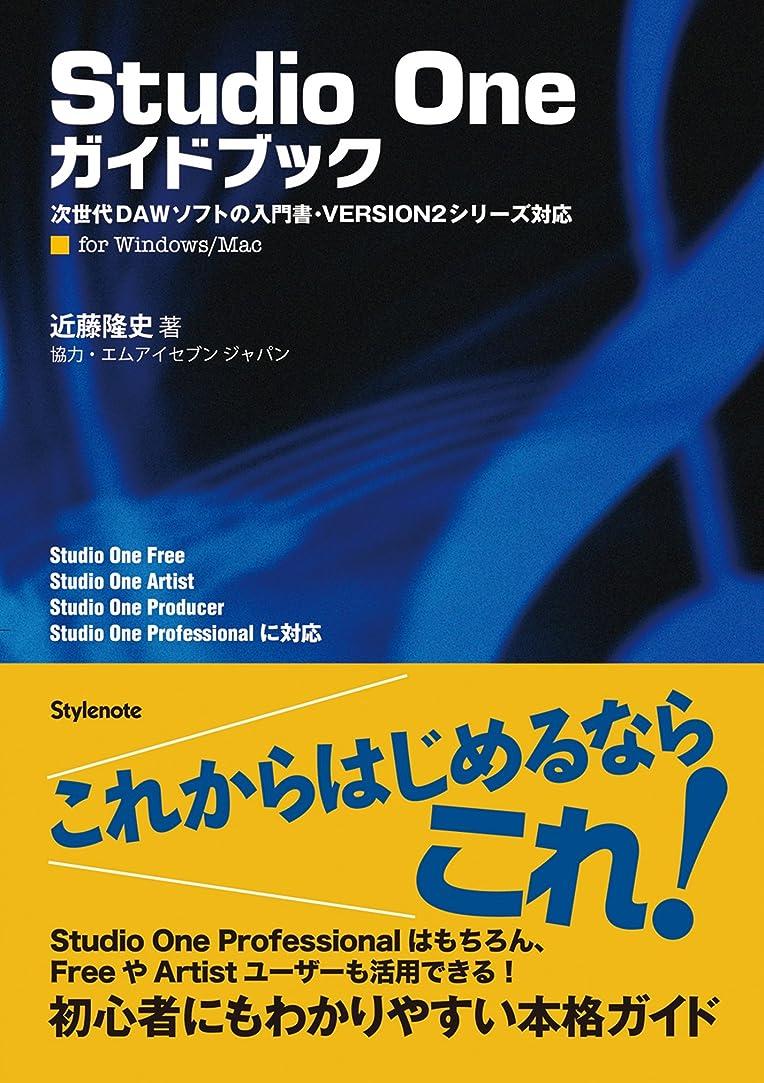 バンジョーネストマチュピチュStudio Oneガイドブック ~次世代DAWソフトの入門書?VERSION2シリーズ対応