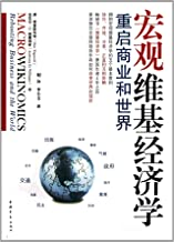 Macrowikinomics:Rebooting Business and the World (Chinese Edition)